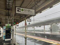 台風直撃の時間。 夫が駅まで送ってくれた時には雨は降っていなかったのに、駅に着いた途端このどしゃぶり… ホームにいても濡れてしまうほどでした。