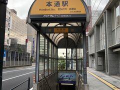 翌朝は早起きで行動開始です! ホテルのすぐ近くにある「本通駅」からアストラムという地下鉄に乗ります。