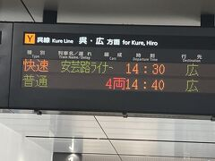 この日は午前中から大阪で仕事だったのですが、少し早く新大阪に着いたので、早い新幹線の自由席で広島に(だったようです・・・すでに記憶からは飛んでいる^^;)。 呉線、安芸路ライナーという快速列車が便利ですね。