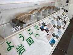 岩国駅に到着。 広島から近いですが、山口県です。