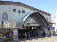 目白駅で降りて、雑司ヶ谷鬼子母神まで歩きます。
