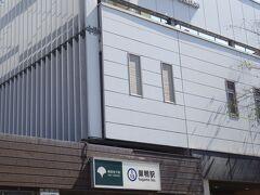 JR巣鴨駅より、日暮里経由で、京成線で柴又に向かいます。