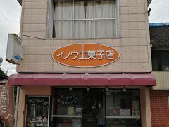 イノウエ菓子店  通潤酒造で勧められた菓子店です。 浜町シューを購入して帰りのバス車内で頂きました。   イノウエ菓子店:https://www.higonavi.net/shop/shop.shtml?s=493
