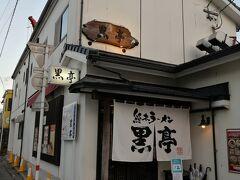 黒亭  夕ご飯を食べに行きました。   黒亭:https://ja.wikipedia.org/wiki/%E9%BB%92%E4%BA%AD