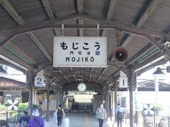 特急ソニックで小倉到着後、普通電車、門司港駅行きに乗り換えます