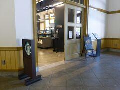 待合室として使われていた場所は、今はスターバックスコーヒー店