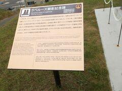 ラ・ペルーズ顕彰記念碑。  ルイ16世の命令の下、二隻の艦船司令官として日本海とオホーツク結ぶ海の存在を確認したラ・ペルーズ伯爵。