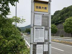 因島大橋のバス停は、有料道路上のサービスエリア横にありました。 同じバス停から、次は大三島BSまでバスを乗り継ぎますが、30分程度の待ち時間があります。