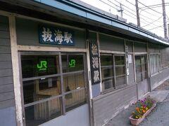 特急宗谷号で横を通り過ぎた、宗谷本線「抜海駅」。