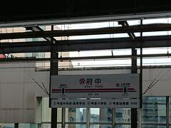 府中駅から京王線