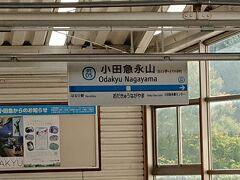 永山で京王線から小田急線に乗り継ぎ