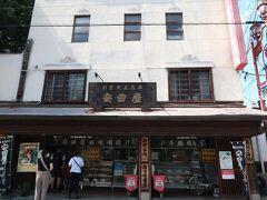 向かいには、秩父の名物、豚肉の味噌漬「安田屋」。