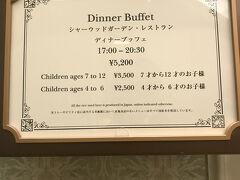 この写真はディナー料金です。ランチは4000円でした。 私達は12時からの予約で、シャーウッドガーデンレストランに行きました。予約がずっと取れなくても、当日枠が日によっては取れやすいです。 時間制限がないのもいいところです。 時期によっては、ハロウィンやクリスマスがモチーフになったのもやっています。