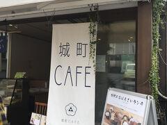 ここは、小田原城から徒歩5分もないほどの「城町カフェ」です。リニューアルオープンしたみたいで、とても綺麗でした。