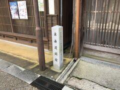 関宿散策 東海道関宿表示柱