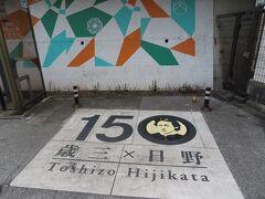 日野駅の傍にありました