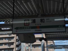 浦和駅停車