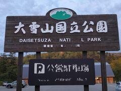 札幌から車で約2時間半、渋滞もなくラビスタ大雪山に到着。