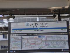 4駅通過して岩槻駅停車