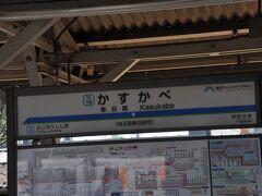 春日部駅停車