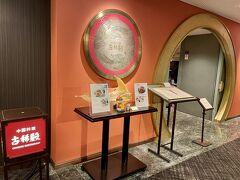 ランチは地下1階の中国料理 古稀殿へ。