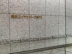 横浜ロイヤルパークホテルへLet's Go!!