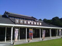 自宅を出て約1時間。熊本県菊池市の「きくち観光物産館」でトイレ休憩です。 朝8時頃だったので、物産館などは開いていませんでしたが、独立したトイレ棟、観光案内所、足湯、屋根付きの屋外休憩コーナーなどがあり、ドライブ途中の休憩にはとても便利な施設です。 食事処はありませんが、すぐ近くに飲食店はたくさんあります。
