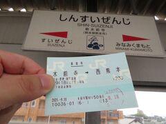 2021.09.18 新水前寺 水前寺駅でカードサイズのきっぷを買っておいた。特急に乗らなくても旅行気分だ。