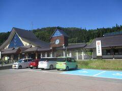 日帰り温泉施設・水沢温泉(水沢温泉館)に隣接して「道の駅にしかわ」がある。レストラン・フードコート・売店・直売所があり、町内外の特産品を はじめ、山菜やきのこなどの山の幸を中心に地元の採れたてや農産物が並んでいました。