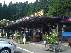 お買い物タイムはまだまだ続きます。国道57号を阿蘇方面へ進み、熊本県に入ります。阿蘇市の旧波野村エリアにある「道の駅波野神楽苑」へ。  旧波野村と聞いてピンとくる方もいらっしゃるかも知れません。 かつて、オーム真理教が拠点を構え、村が乗っ取られるか…と大騒動になった村です。結局、村は多大な犠牲を払って、教団にお引き取り願いましたが、その後、松本のサリン事件、地下鉄サリン事件、坂本弁護士一家の事件など痛ましい事件が起こりました…。