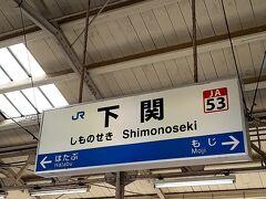 AM10時15分。JR下関駅のプラットホームです。