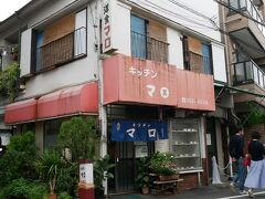 キッチンマロね 昭和の洋食がいかにも 流行りそうな構え