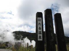 ほたる温泉の平床大噴泉