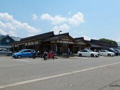 道の駅 南魚沼雪あかり (国道17号)