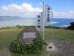 あやまる岬の碑。