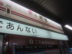 本日はちょっと気分を変えて(?)京王線ではなく、京王新線で新宿から