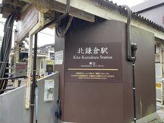 行きはJRで北鎌倉駅で下車。自宅から1時間で到着です。