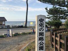 歌舞伎の「勧進帳」で名高い安宅の関