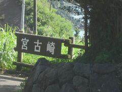 宮古崎へ移動。駐車場はそれほど広くなく、軽だったので最後の1台として停められた感じです。