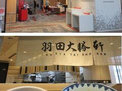 羽田から白浜へは、JALしか飛んでいません。 羽田空港第一ターミナルの「スペシャルアシスタンスカウンター」で乳幼児連れはチェックインできます。  12時発の飛行機なので何か食べよう。2階チェックインカウンターの同じフロアに大勝軒を見つけ、つけ麺(もりそば)ランチ。食べやすい味で密にならない良いお店。有名店が空港にあるって有難い、ANA様のT2よりいいね。