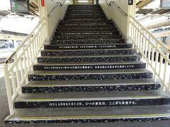 高崎駅に着き信越本線に乗り換えです。SLデコ階段ですね。