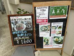 お昼過ぎにしゃっきりしだして公設市場の並びにある眞茶屋(まっちゃや)というどちらかというとぜんざい(沖縄のぜんざいはかき氷に白玉あんこが入っています)がメインのお店が宮古そばをやっているようなので散歩がてら行ってみました。