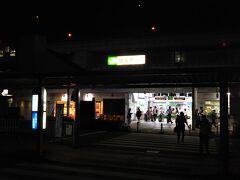 「根岸駅」に到着。 ここからはJRで「横浜駅」へ。