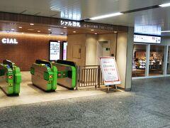 さて、「横浜駅」に到着。  構内には改札口が複数ありますが、そのひとつ「シァル改札口(SuicaなどのIC専用改札)」から簡単に行けるベーカリーがあります☆