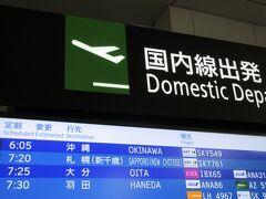 出発は中部国際空港。 早朝5時過ぎに到着。