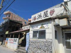 イオンモール沖縄ライカムから西海岸北谷へ。 少し早いですが昼食。 沖縄そば専門店浜屋さん。