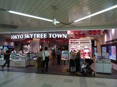 押上駅にもどると…、 ココでもTOKYO2020のショップが開いてあったヨ! 行きは、開業時間の10時より早く着いたからネ。