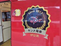 レンタカーを返却し、14:41発の伊豆急行リゾート21 キンメ電車に乗車。