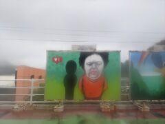 河津駅にあったプレバトのスプレーアート。