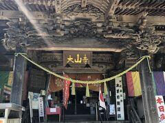 大山寺到着 ここに来るためには女坂を徒歩で登るか、ケーブルカーで途中下車します。